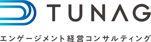 エンゲージメント経営コンサルティング【ツナグ|TUNAG】